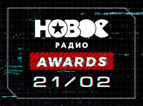 «Новое Радио Awards»: Баста, Little Big, «Руки вверх!»