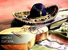 «Испанская гитара в дуэте с органом»