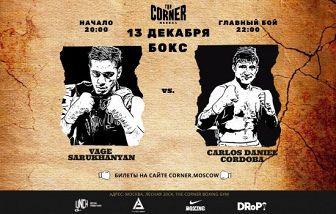 Профессиональный бокс в The Corner