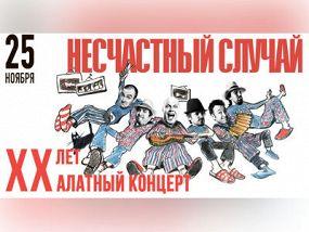 «Юбилейный халатный концерт»: «Несчастный случай»