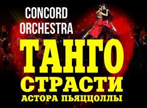«Танго страсти Астора Пьяццоллы»