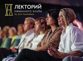 Лекторий Юлии Высоцкой. Лекция «Научись наслаждаться жизнью!», спикер Краснова Ольга
