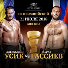 Мурат Гассиев vs Александр Усик