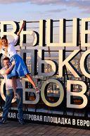 Открытая смотровая площадка в Москва-сити «Выше только любовь»!