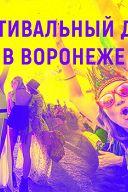 Фестивальный день в Воронеже