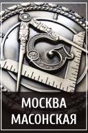 Москва масонская. Легенды и предания «Вольных каменщиков»
